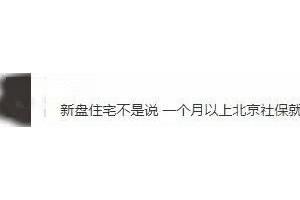 北京社保可在燕郊买房官方回应来了……