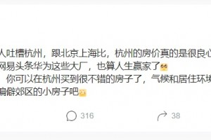 男人感叹杭州房价跟上海北京比真是良知5如果平能买到很好房子