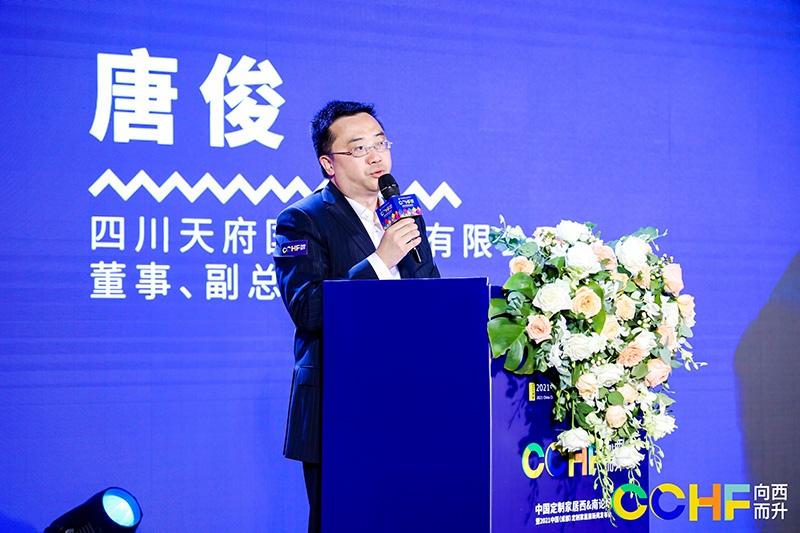 四川天府国际会展有限公司董事、副总经理唐俊.jpg