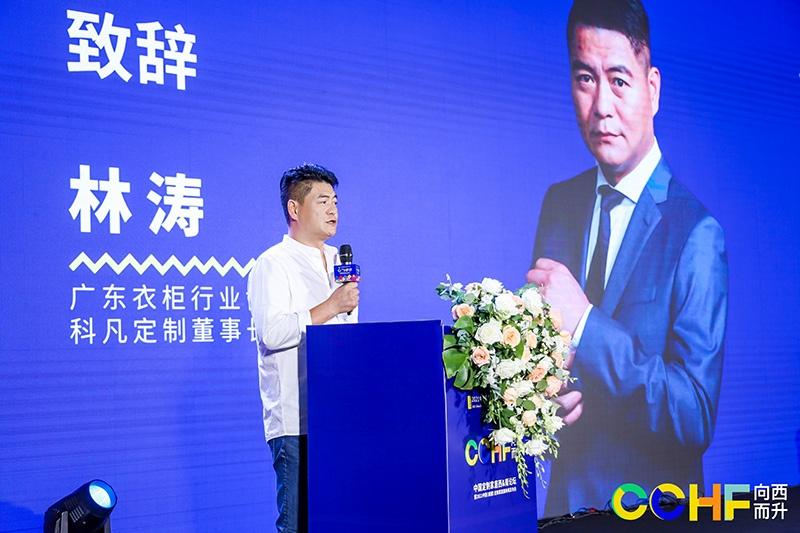 广东衣柜行业协会会长、科凡定制董事长林涛.jpg
