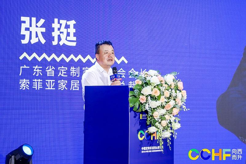 广东省定制家居协会会长、索菲亚家居集团副总裁张挺.jpg